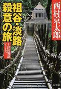 祖谷・淡路殺意の旅 (中公文庫 十津川警部シリーズ)(中公文庫)