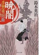暁闇 改版 新装版 (中公文庫 手習重兵衛)(中公文庫)