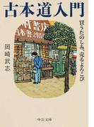 古本道入門 買うたのしみ、売るよろこび (中公文庫)(中公文庫)