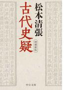 古代史疑 増補新版 (中公文庫)(中公文庫)