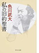 私の旧約聖書 改版 (中公文庫)(中公文庫)