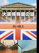 大英博物館の話 (中公文庫)(中公文庫)