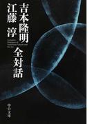 吉本隆明江藤淳全対話 (中公文庫)(中公文庫)