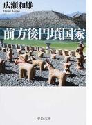 前方後円墳国家 (中公文庫)(中公文庫)