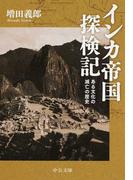 インカ帝国探検記 ある文化の滅亡の歴史 改版