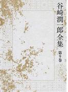 谷崎潤一郎全集 第9巻 愛すればこそ お国と五平 藝術一家言