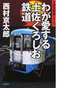 わが愛する土佐くろしお鉄道 (C・NOVELS 十津川警部シリーズ)(C★NOVELS)