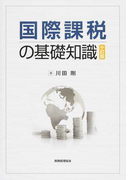 国際課税の基礎知識 10訂版
