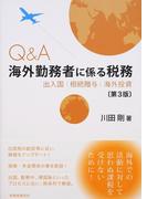 Q&A海外勤務者に係る税務 出入国・相続贈与・海外投資 第3版