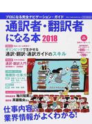通訳者・翻訳者になる本 プロになる完全ナビゲーション・ガイド 2018