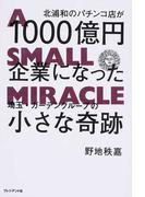 北浦和のパチンコ店が1000億円企業になった 埼玉・ガーデングループの小さな奇跡