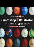Photoshop+Illustratorパターン・背景デザインの「速攻」制作レッスン 使いこなすための技を着実に学ぶ