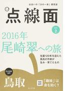 点線面 出会いの「次の一歩」探究誌 vol.2 2016年尾崎翠への旅