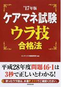 ケアマネ試験ウラ技合格法 '17年版