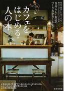 カフェをはじめる人の本 東京で開業したカフェ8店、地方ではじめたカフェ6店が自分らしいお店のつくり方をおしえます