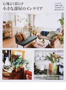 心地よく暮らす小さな部屋のインテリア 「レイアウト」「整理・収納」「もの選び」の基本がわかる