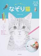 描いて楽しいなぞり猫