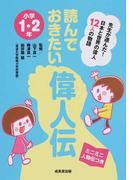読んでおきたい偉人伝 先生が選んだ!日本と世界の偉人12人の物語 ミニミニ人物伝つき 小学1・2年