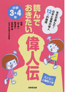 読んでおきたい偉人伝 先生が選んだ!日本と世界の偉人12人の物語 ミニミニ人物伝つき 小学3・4年
