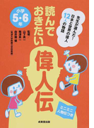 読んでおきたい偉人伝 先生が選んだ!日本と世界の偉人12人の物語 ミニミニ人物伝つき 小学5・6年