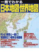 一冊でわかる日本地図・世界地図 2017