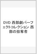 DVD 西部劇パーフェクトコレクション 西部の掠奪者