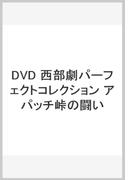 DVD 西部劇パーフェクトコレクション アパッチ峠の闘い