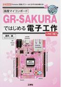 国産マイコンボードGR−SAKURAではじめる電子工作 「Arduino互換」で「シールド」がそのまま使える! 改訂版 (I/O BOOKS)