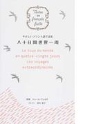 やさしいフランス語で読む八十日間世界一周