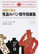 英語で読む怪盗ルパン傑作短編集