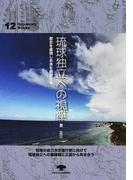 琉球独立への視座 歴史を直視し未来を展望する