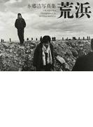 荒浜 仙台湾光景−大津波のあとで 本郷浩写真集