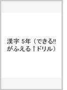 できる!!がふえるドリル小学5年国語漢字
