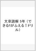 できる!!がふえるドリル小学5年国語文章読解