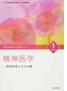 精神保健福祉士養成セミナー 第6版 1 精神医学