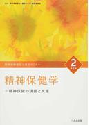 精神保健福祉士養成セミナー 第6版 2 精神保健学