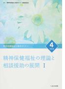 精神保健福祉士養成セミナー 第6版 4 精神保健福祉の理論と相談援助の展開 1