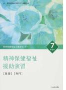 精神保健福祉士養成セミナー 第6版 7 精神保健福祉援助演習
