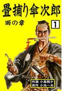 【全1-3セット】畳捕り傘次郎(マンガの金字塔)