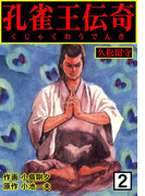 孔雀王伝奇 2 久松留守(マンガの金字塔)