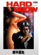 HARD BLOW(アクションコミックス)