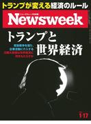 ニューズウィーク日本版 2017年 1/17号(ニューズウィーク)