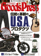 GoodsPress2017年2月号