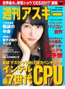 週刊アスキー No.1109 (2017年1月10日発行)(週刊アスキー)