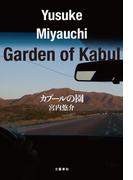 カブールの園(文春e-book)