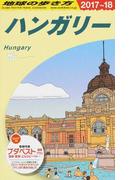 地球の歩き方 2017〜18 A27 ハンガリー