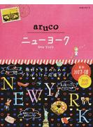 地球の歩き方aruco 最新2017−18 9 ニューヨーク