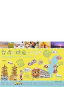 台湾を鉄道でぐるり 台鐵と高鐵を使って知られざる台湾へ