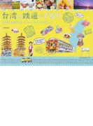 台湾を鉄道でぐるり 台鐵と高鐵を使って知られざる台湾へ (地球の歩き方BOOKS)(地球の歩き方BOOKS)
