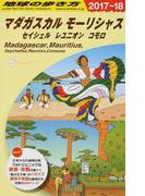 地球の歩き方 2017〜18 E12 マダガスカル モーリシャス セイシェル レユニオン コモロ